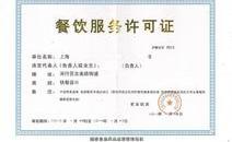 虚拟地址注册餐饮公司,办理餐饮服务许可证价格优惠!