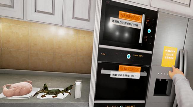 厨房电器虚拟场景应用模拟