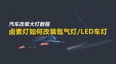 长沙汽车改装大灯教程:卤素灯如何改装氙气灯/LED车灯?