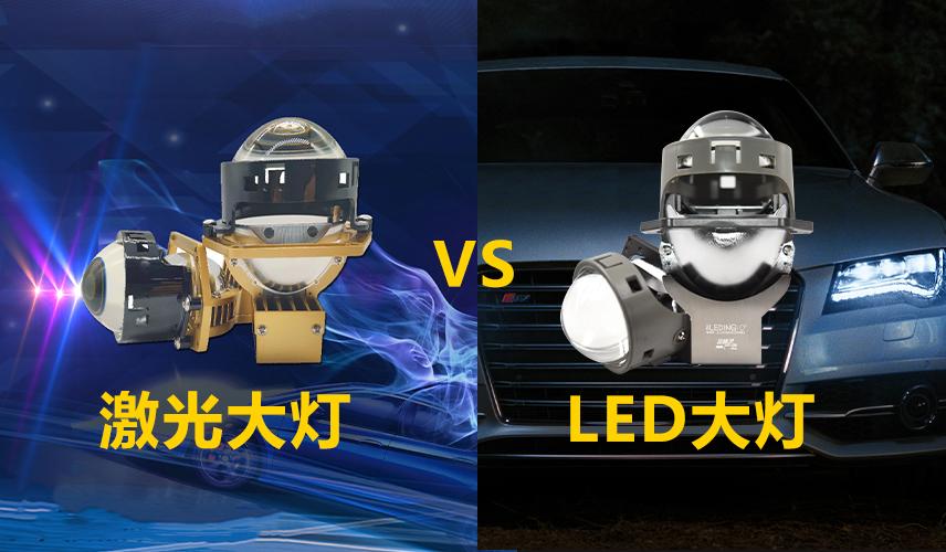 激光 LED.jpg