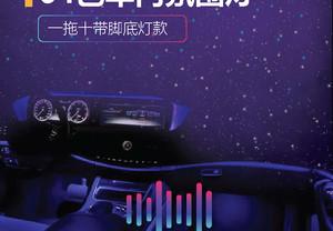 「64色车内氛围灯」车载氛围灯一拖十带脚底氛围灯