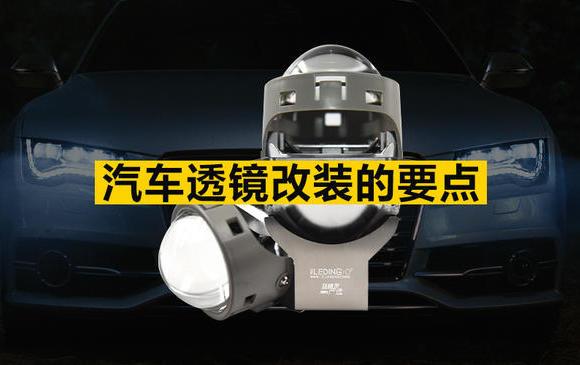 LED车灯带透镜怎么改?长沙汽车大灯透镜改装注意事项