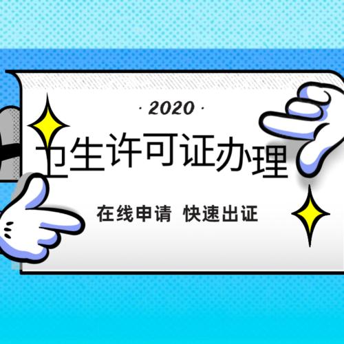 上海衛生許可證怎么辦理