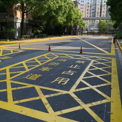 上海长宁消防通道划线  新泾家苑施工图 一丝不苟