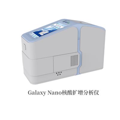 Galaxy Nano 核酸擴增分析儀