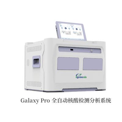 Galaxy Pro 全自動核酸檢測分析系統