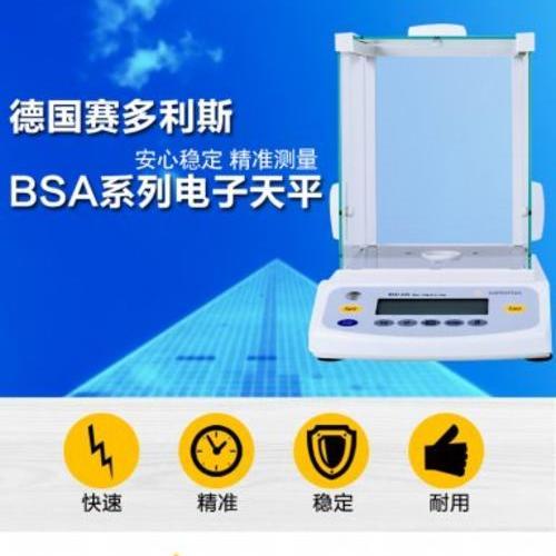 赛多利斯香港天线宝宝中特BSA224S