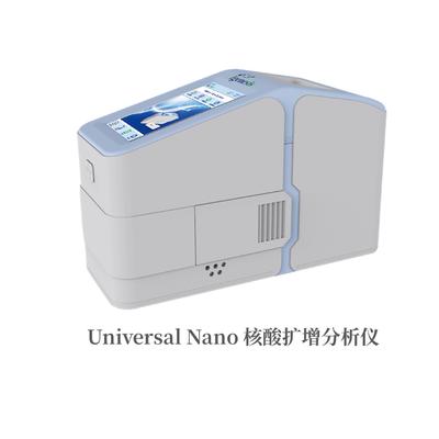 Universal Nano 核酸擴增分析儀