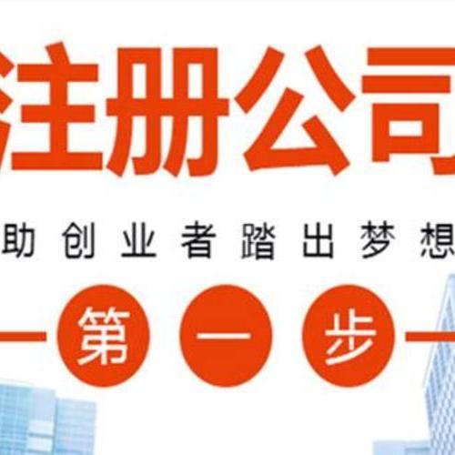 房地产评估公司注册