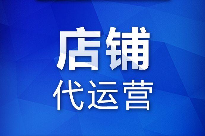 淘宝网店托管公司.jpg