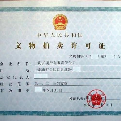 文物拍卖公司注册