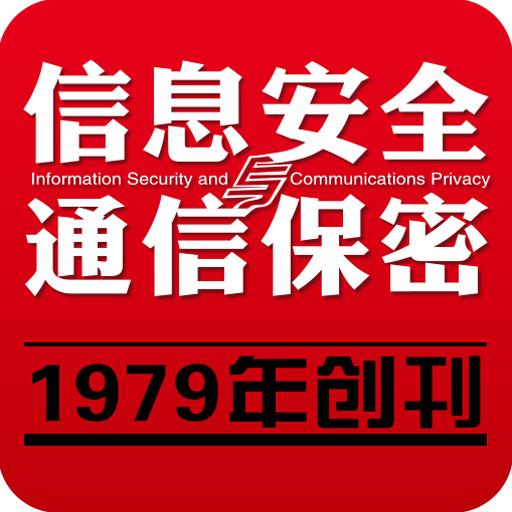 信息安全与通信保密杂志社