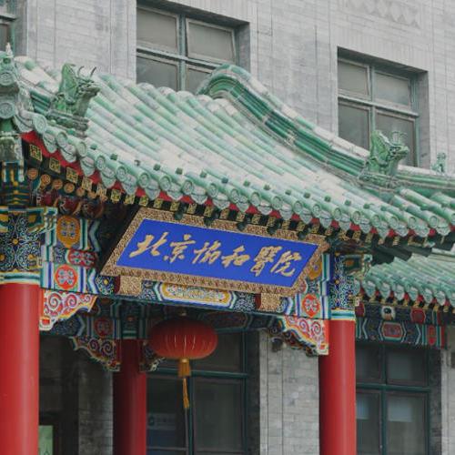 北京协和医院-海豚大夫-聚焦超声在线咨询平台