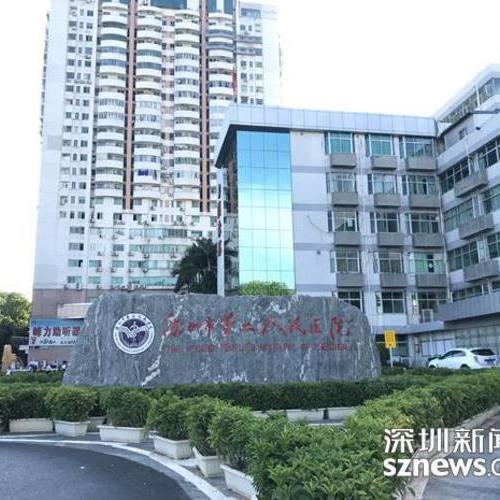 深圳市第二人民医院-海豚大夫-聚焦超声在线咨询平台