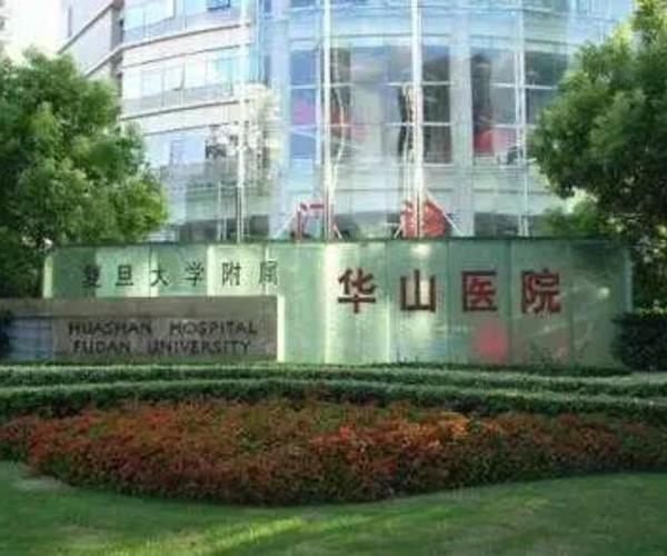 复旦大学附属华山医院-海豚大夫-聚焦超声在线咨询平台