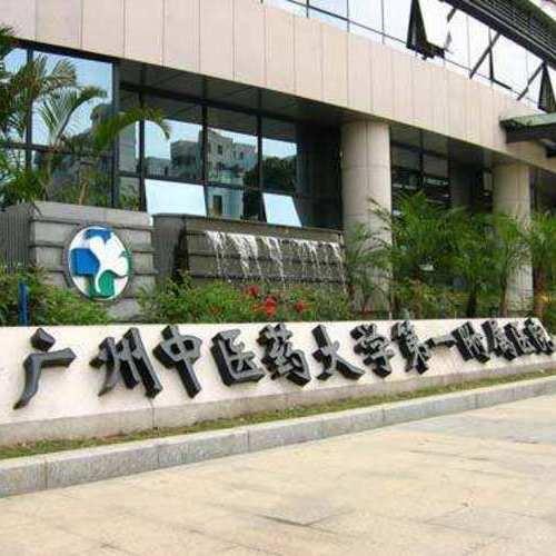 广州中医药大学第一附属医院-海豚大夫-聚焦超声在线咨询平台