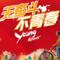 五四青年节|以奋斗 致青春、奔跑吧-林音青年!