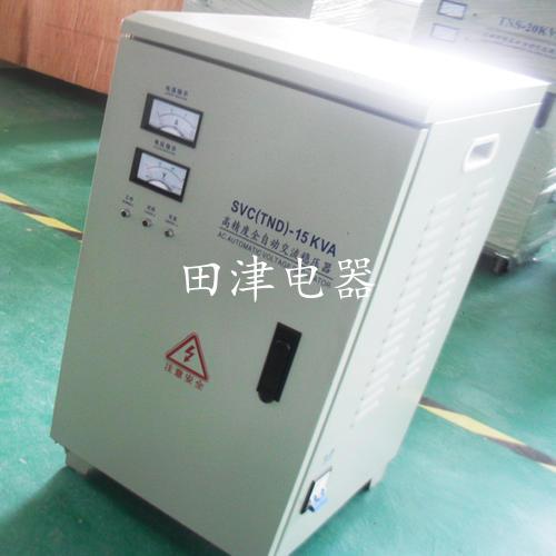 SVC-15KVA三相高精度全自动交流稳压器