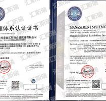 匯斯瑞會展順利通過ISO9001質量管理體系認證