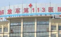 浙江宁波113医院-海豚大夫-聚焦超声在线咨询平台