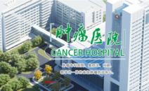 辽宁省肿瘤医院-海豚大夫-聚焦超声在线咨询平台