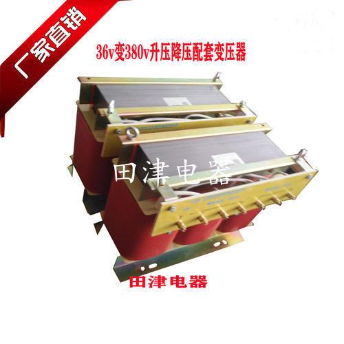 36v升压降压配套平板车专用变压器