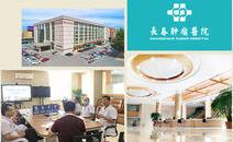 吉林长春肿瘤医院-海豚大夫-聚焦超声在线咨询平台