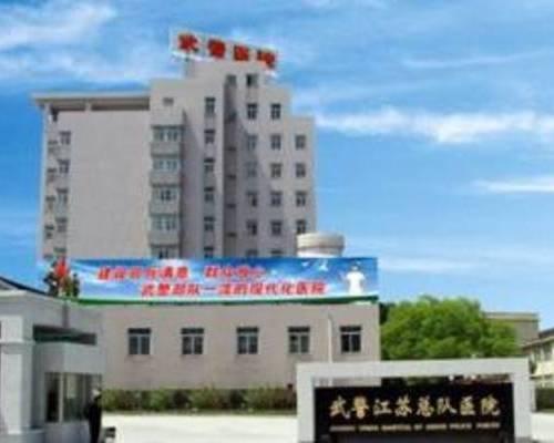 武警江苏省总队医院-海豚大夫-聚焦超声在线咨询平台