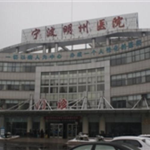 宁波明州医院-海豚大夫-聚焦超声在线咨询平台