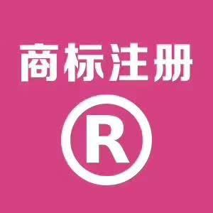 商标注册.jpg