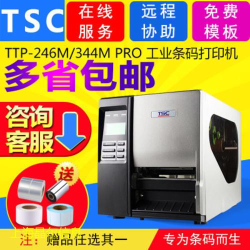 TSCTTP246M/344MPRO吊牌洗唛固定资产超市不干胶标签条码打印机