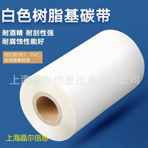 定做白色全树脂基碳带110*300白色打码机碳带热转印打印机耗材