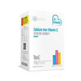 鈣鐵維C 咀嚼片      凈含量:75g(1.5g/片×50片)