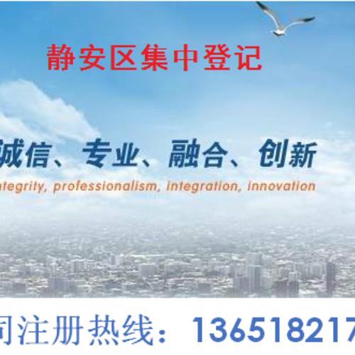 静安区虚拟地址注册公司实行集中登记