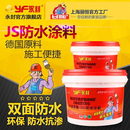 永封防水涂料104(JS)
