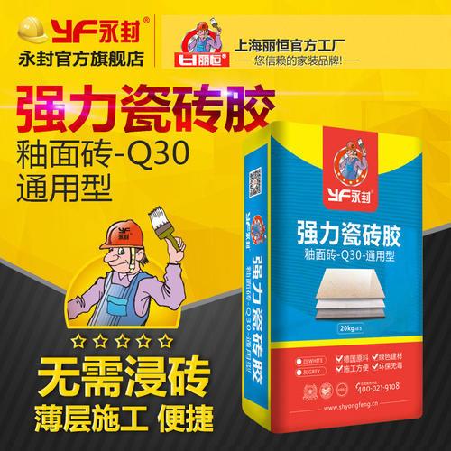 永封-30瓷砖胶