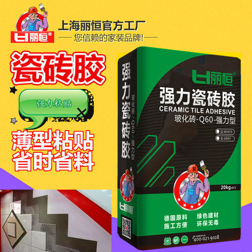 丽恒强力-60玻化砖瓷砖胶