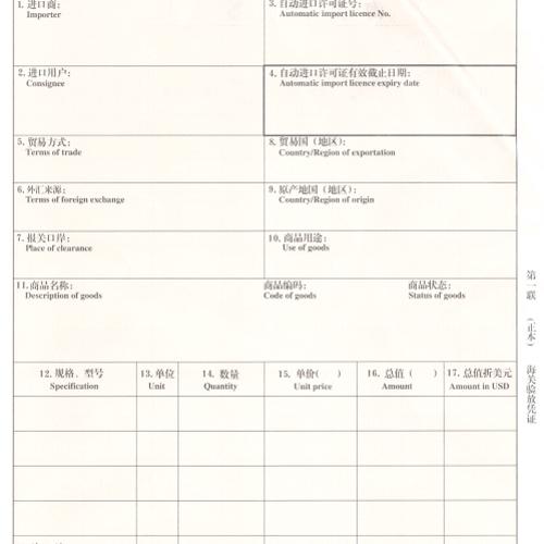 代办自动进口许可证(进出口货物许可证)