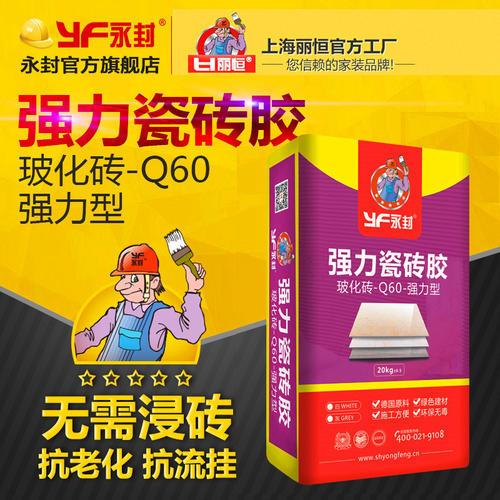 永封胶粘剂(强力-60型)