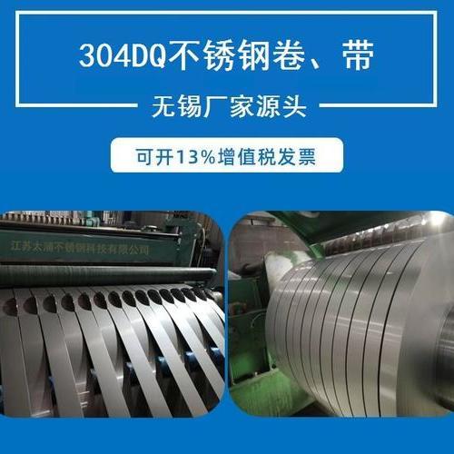 304DQ不锈钢带库存_304不锈钢拉伸材料