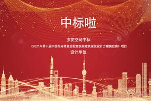 岁友空间中标《2021年第十届中国花卉博览会配套快装建筑》设计项目