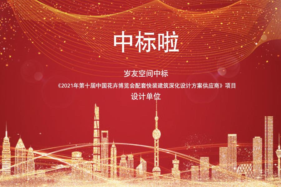 歲友空間中標《2021年第十屆中國花卉博覽會配套快裝建筑》設計項目