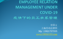EMPLOYEE RELATION MANAGEMENT UNDER COVID-19 新冠肺炎疫情下的员工关系管理