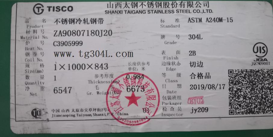太浦304L-1.0.png
