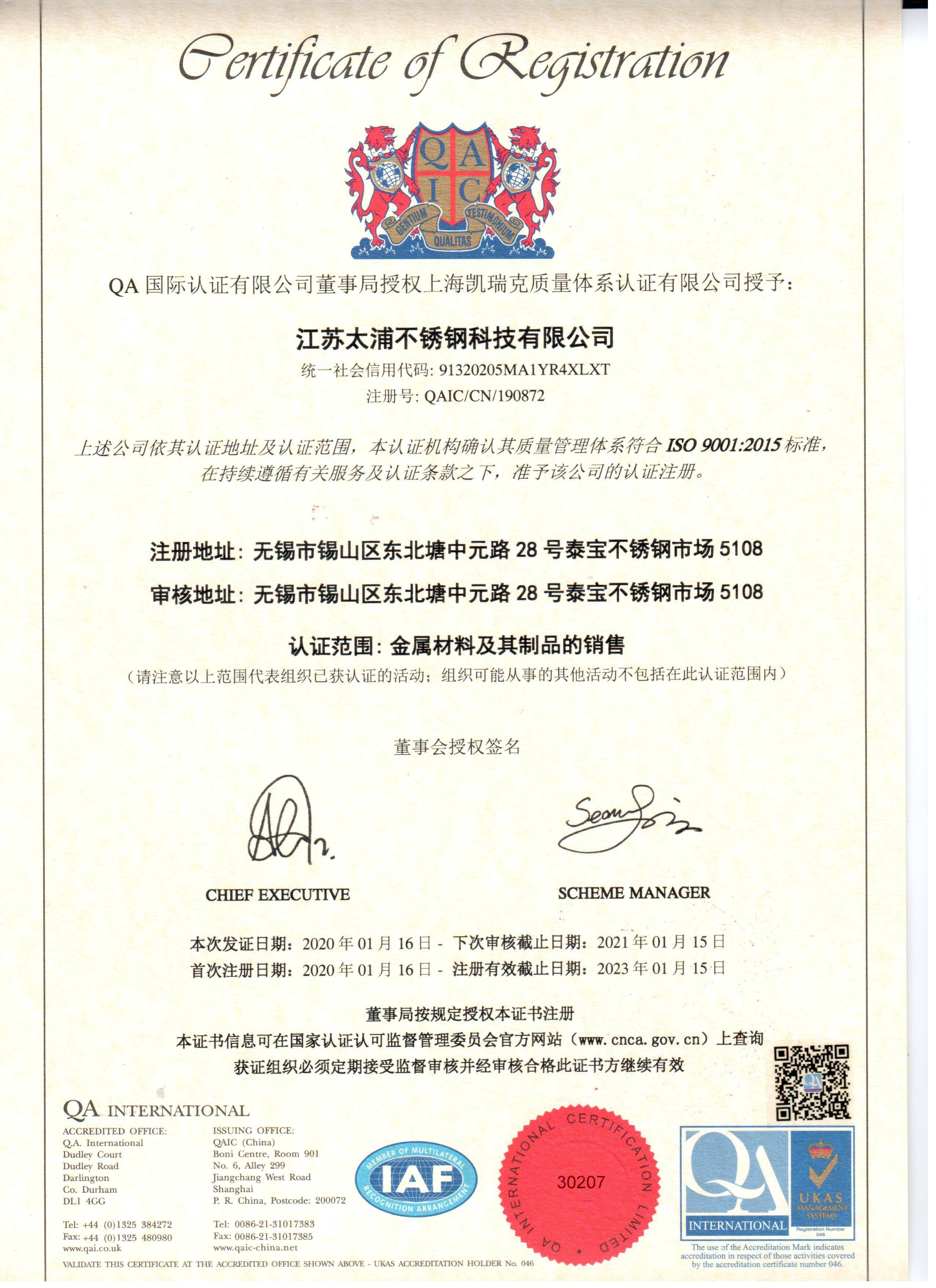 江苏太浦质量体系认证