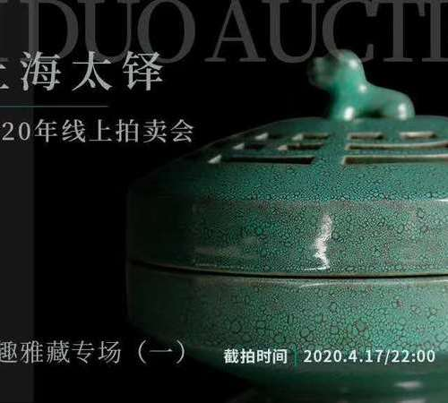 瓷趣雅藏专场(一)--雅昌得藏在线拍卖会【2020.4.15】
