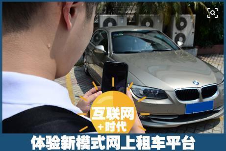 上海租车网订车1.jpg
