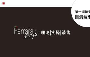 "Ferrara design 为""发烧友""而生培训圆满落幕"