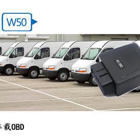 4G 車載OBD(W50)