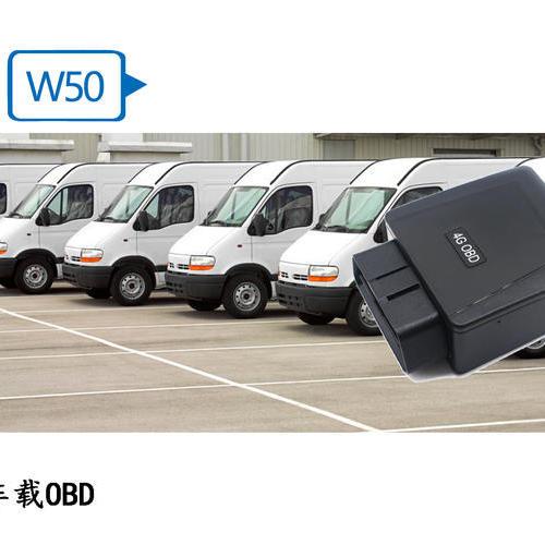 4G 车载OBD(W50)